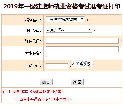 2019年安徽一级建造师执业资格考试准考证打印入口